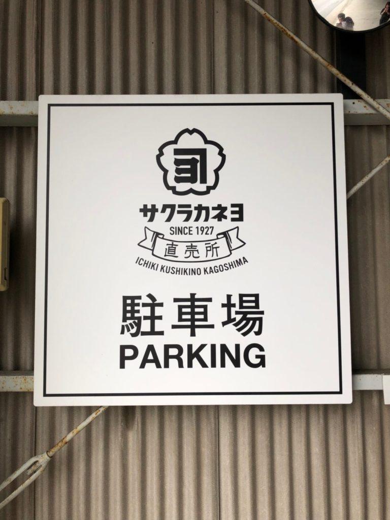 サクラカネヨ 駐車場