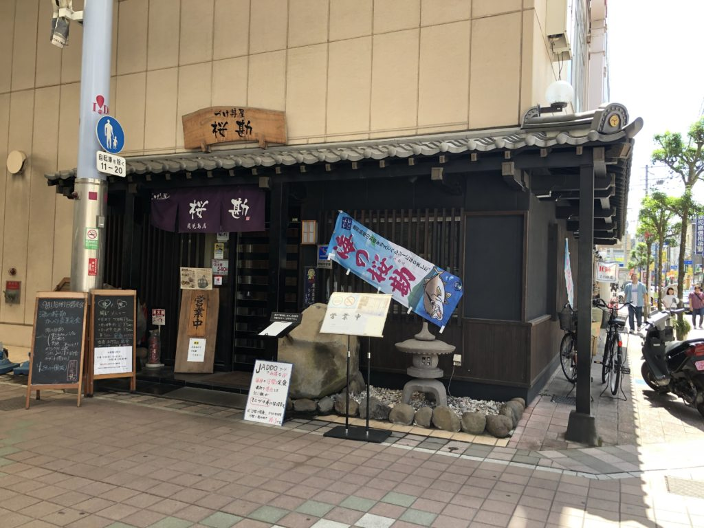 づけ丼屋 桜勘