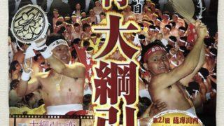 川内大綱引きポスター2019