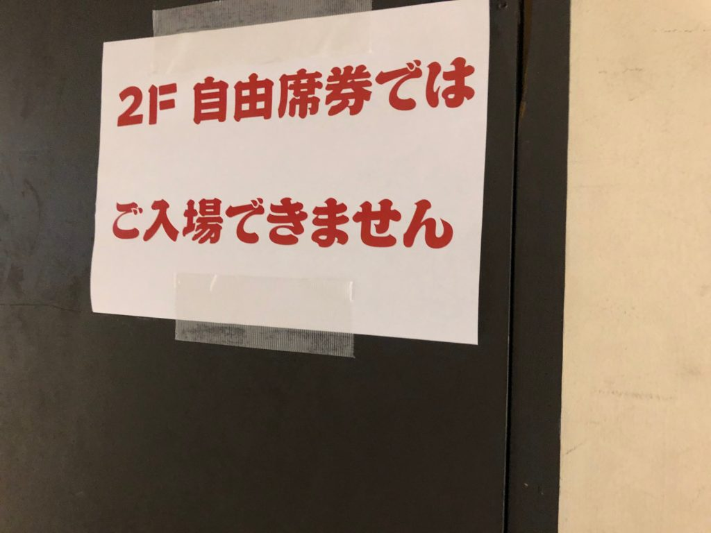大相撲 鹿児島場所 2階入場不可
