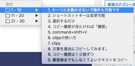 clipyの使い方 コピー履歴は10個ずつ