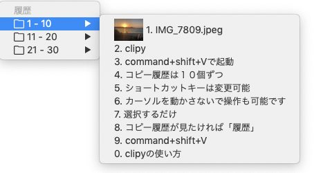 clipyは画像の保存も可能