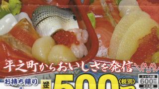 『ここにも丼丸』平之町店