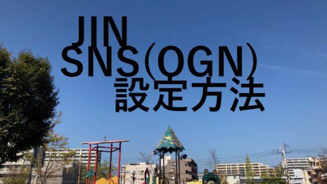 JIN 設定方法