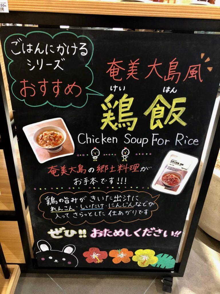 無印良品 奄美大島風 鶏飯