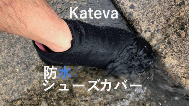 Kateva カテバ シューズカバー [ ブラック : Lサイズ : KTV-280 ]
