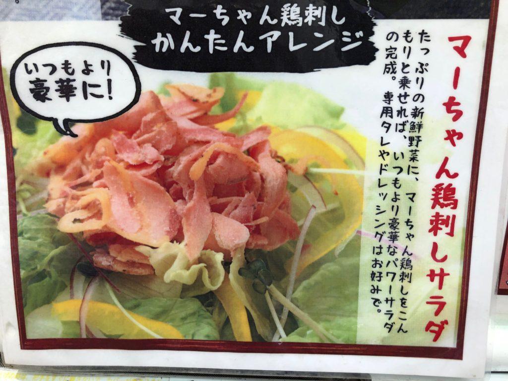 マーちゃんの鶏刺し レシピ
