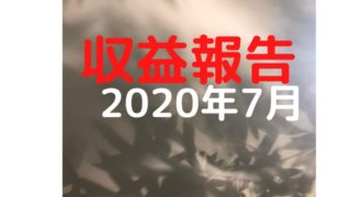 2020年7月の収益報告