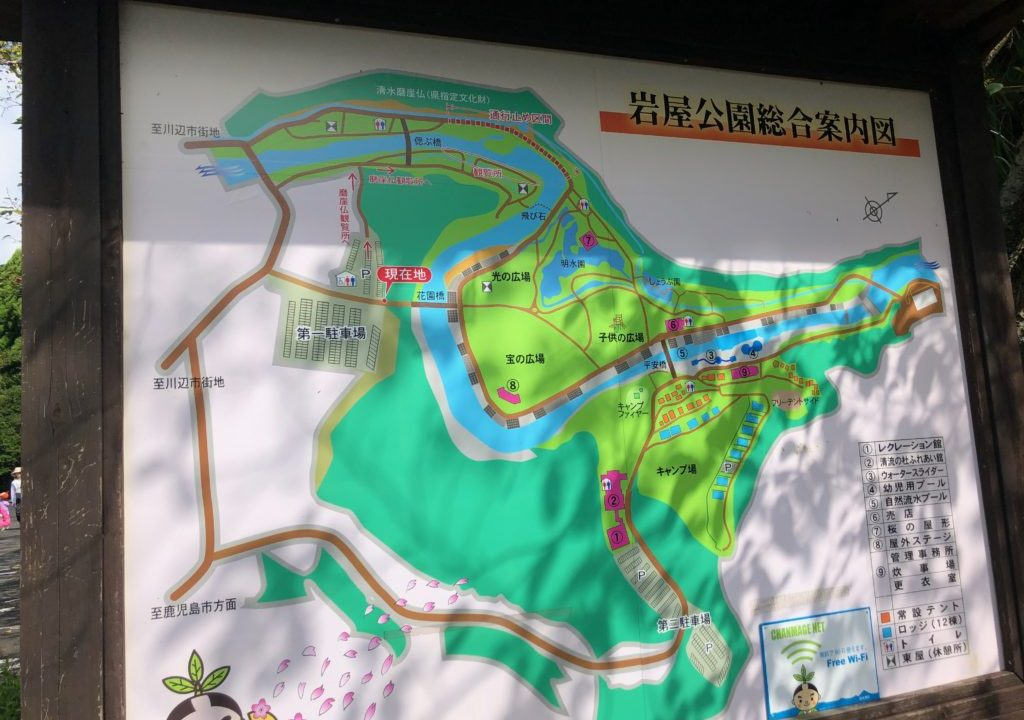 清水岩屋公園 総合案内図
