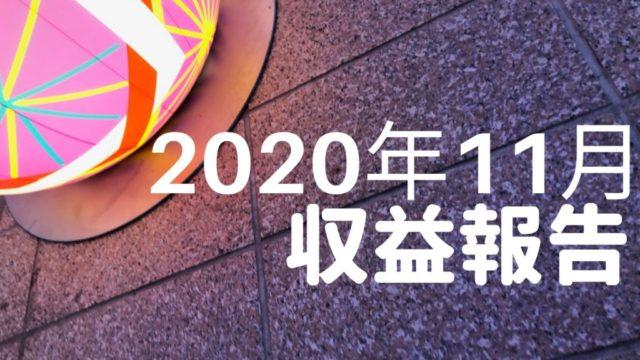 2020年11月 収益発表