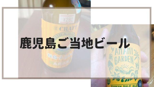 鹿児島の地ビール