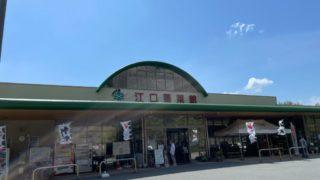 江口浜 蓬莱館