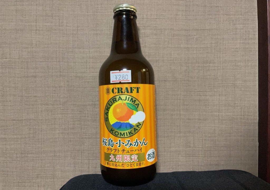桜島こみかん クラフトビール
