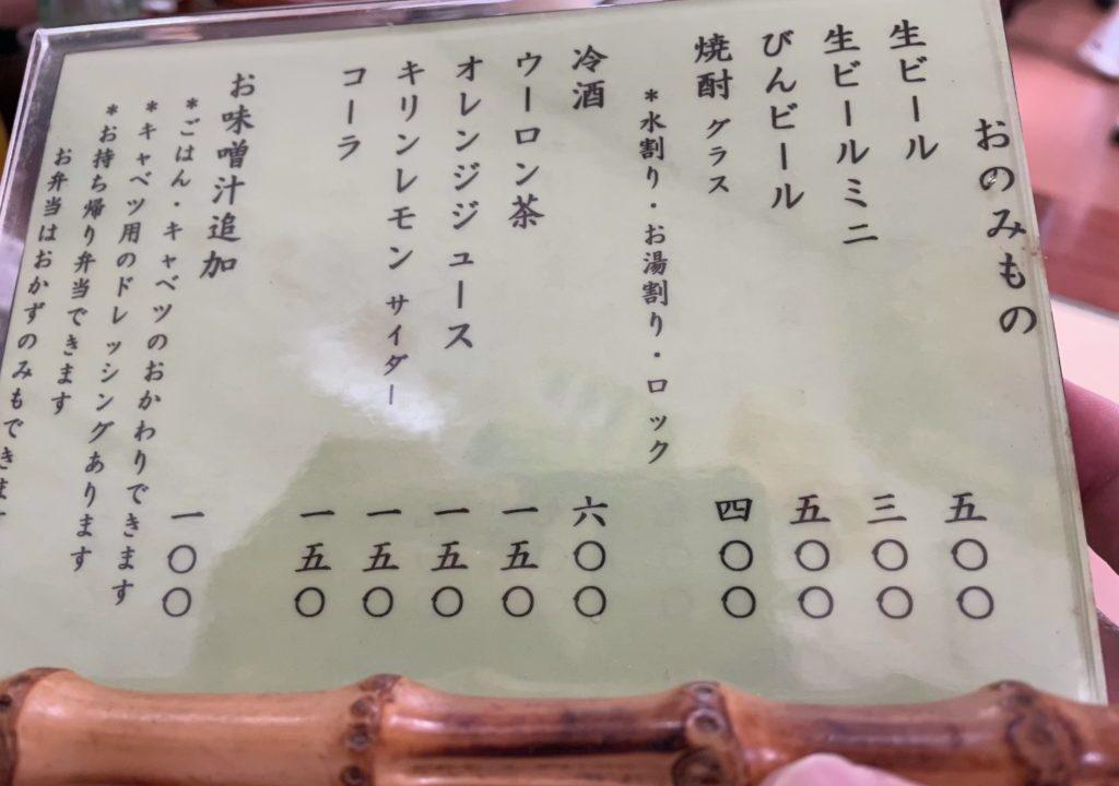鹿児島竹亭 メニュー ドリンク