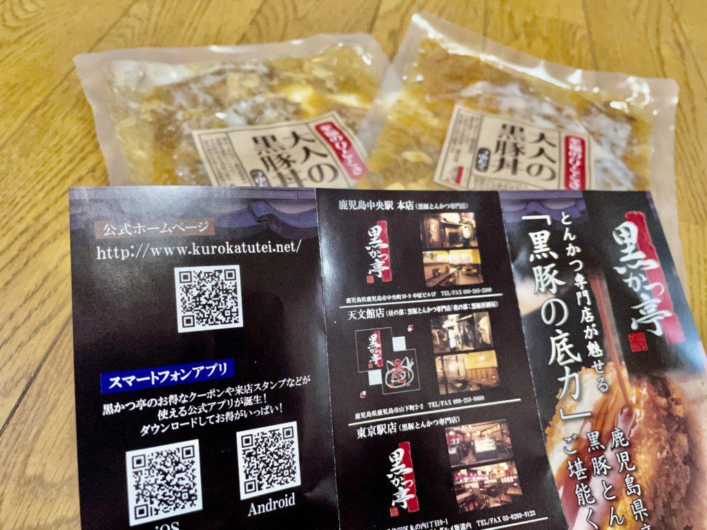 黒豚丼 1000円 ぽっきり 楽天