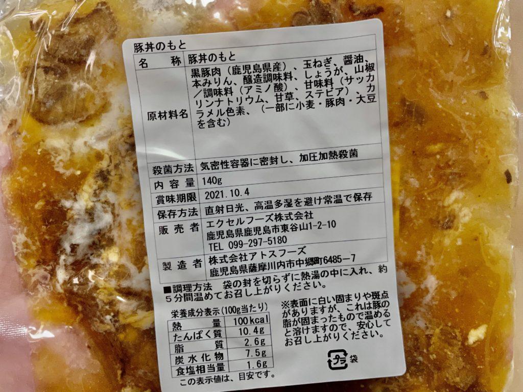 黒豚丼 1000円ぽっきり 楽天 作り方