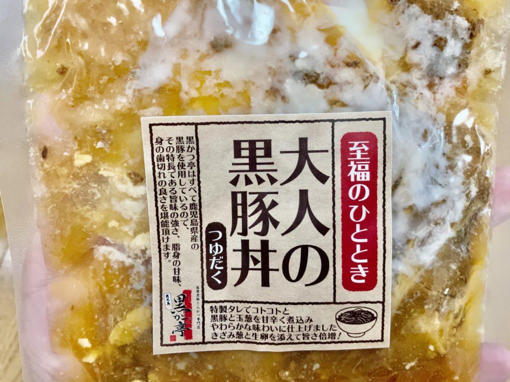 黒豚丼 1000円 ぽっきり 楽天 パッケージ