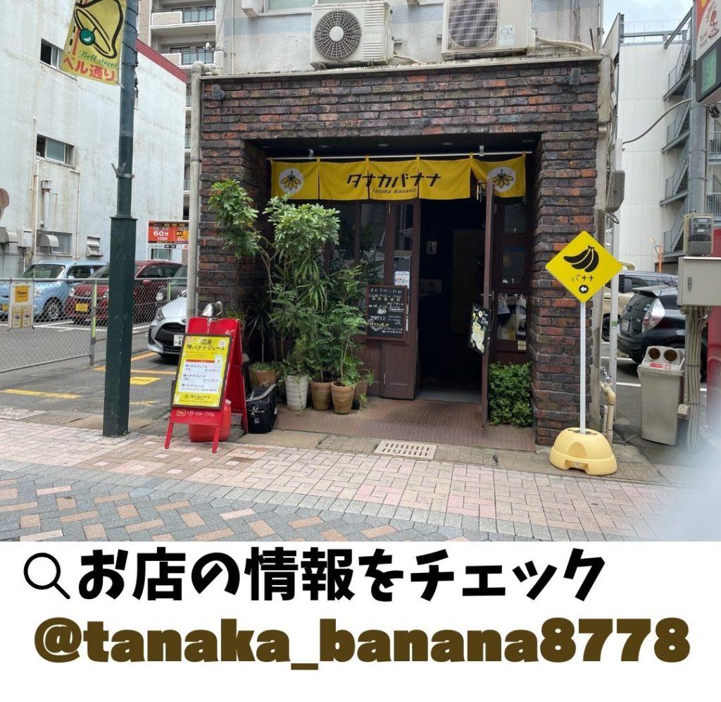 神バナナ タナカバナナ 鹿児島市武